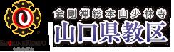 金剛禅総本山少林寺 山口県教区
